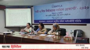 Bangla Tribune Press Conf 28-12-2020
